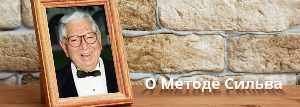 О Методе Сильва